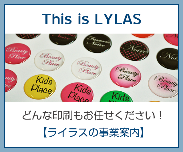 This is LYLAS どんな印刷もお任せください!【ライラスの事業案内】