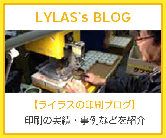 LYLAS's BLOG 【ライラスの印刷ブログ】印刷の実績・事例などを紹介