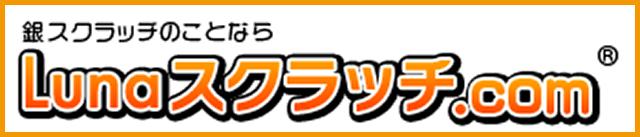 銀スクラッチのことなら Lunaスクラッチ.com