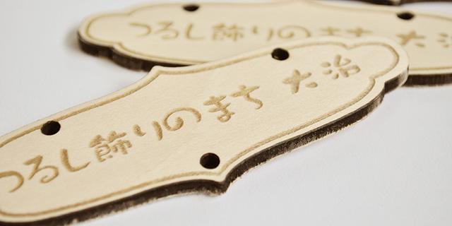 レーザー彫刻・カット